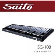 サイトウ : コンサートグロッケン SG−100