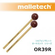 マレテック : シロフォンマレット オーケストラ シリーズ OR39R
