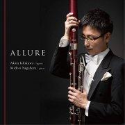石川晃 : アリュール ファゴットとピアノのためのフランス近現代作品集