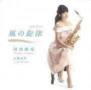 CD 河西麻希 : 風の旋律