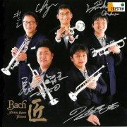 【サイン入り】Bach Artists Japan 匠 : 天の舞 〜Celestial Dance〜セレスティアルダンス