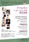 【開催方法変更】2021年1月16日(土)<br>現代奏造TokyoVol.13<br> 「アペルギス〜ヨーロッパの現代音楽」