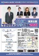 2021年2月25日(木)小川卓朗サクソフォンリサイタル2021 東京公演