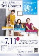 2021年7月11日(日) 木管三重奏団 エミリ<br>3rd Concert 〜induce 誘い〜<br>ヨーロッパへの音楽旅