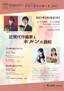 【開催方法変更】2021年2月28日(日)<br>現代奏造TokyoVol.14<br> 「近現代作曲家とホルンの調和」<br>(ホルン・カルテット)