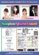 2021年3月20日(土)Saxophone Quartet Concert