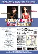 2021年3月28日(日)進 正裕 & 勝山 由唯 Duo Recital