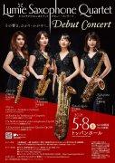 2021年5月8日(土)ルミエサクソフォンカルテット デビューコンサート -Lumie Saxophone Quartet Debut Concert-