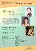 2021年3月21日(日)<br>現代奏造TokyoVol.15<br> 「繋げる伝統。トリオ・ダンシュ」