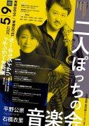 2021年5月9日(日)二人ぽっちの音楽会 -石橋衣里・室内楽シリーズ vol.8-