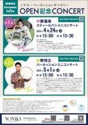 2021年5月1日(土)ノナカ・パーカッションギャラリーOPEN記念!〜第二部〜<br>新野将之 パーカッションミニコンサート