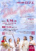 2021年5月16日(日)木管五重奏団 ロジエ コンサート