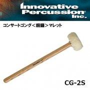 イノベイティブ・パーカッション : コンサート ゴングマレット CG-2S ソフト/スモールヘッド