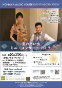 2021年8月28日(土)夏の思い出サクソフォーン・ミニコンサート Vol.7