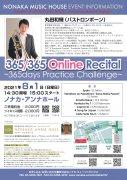 2021年8月1日(日)TROMBONE丸田和輝<br> 365/365 Recital ~365days Practice Challenge~