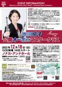 【聴講ご予約専用】 2021年9月12日(日) 池田昭子 公開オーボエマスタークラス
