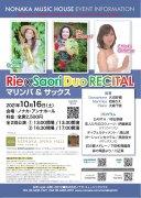 2021年10月16日(土)<br>Rie x Saori Duo RECITAL マリンバ&サックス