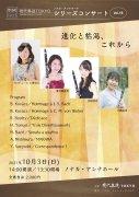 2021年10月3日(日)現代奏造Tokyoシリーズコンサート vol.16 clarinet ensemble 「進化と枯渇、これから」