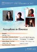 2021年11月21日(日)現代奏造Tokyoシリーズコンサート vol.17 Saxophone ensemble「Saxophone in America」