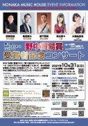 2021年10月31日(日)第10回日本クラリネットコンクール「野中貿易賞」受賞者記念コンサート