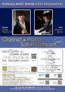 2021年12月4日(土)Clarinet&Piano Salon Concert Vol.3
