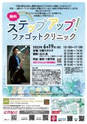 2021年11月14日(日)<br>東京都交響楽団首席ファゴット奏者<br>長哲也先生<br>ステップアップ!ファゴットクリニック<br>※内容をご確認の上、ご予約をお願いいたします。
