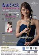 2021年11月3日(祝・水)吉田かなえクラリネット・リサイタル 晩秋へ宛てて。Clarinet Romance