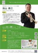 2021年11月26日(金)奥山泰三氏によるトランペットマスタークラス・クリニック