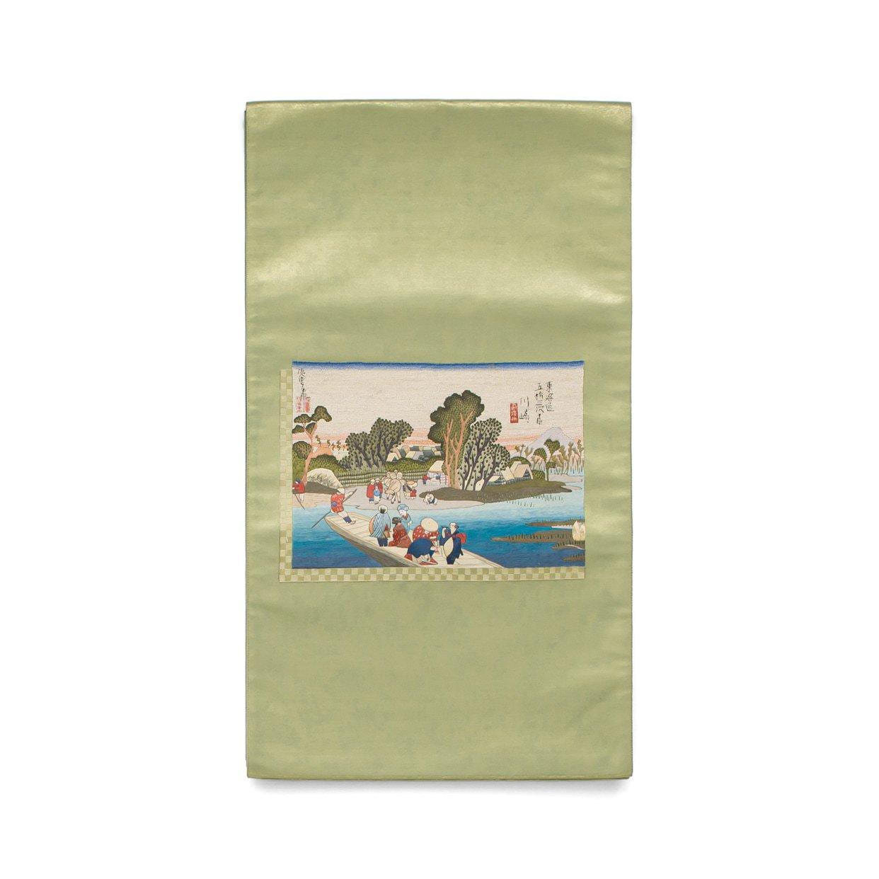 「袋帯●東海道五十三次 川崎宿」の商品画像