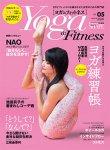 Yoga&Fitness(ヨガ&フィットネス) vol.5