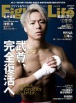 Fight&Life(ファイト&ライフ) Vol.76