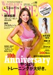 Woman's SHAPE&Sports(ウーマンズシェイプ)vol.20