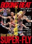 BOXING BEAT(ボクシング・ビート)2020年4月号