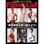Fight&Life(ファイト&ライフ) Vol.78