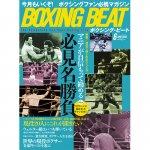 BOXING BEAT(ボクシング・ビート)2020年6月号