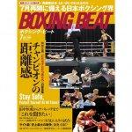 BOXING BEAT(ボクシング・ビート)2020年7月号