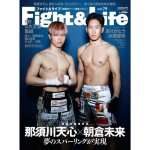 Fight&Life(ファイト&ライフ) Vol.79