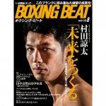 BOXING BEAT(ボクシング・ビート)2020年8月号
