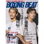 BOXING BEAT(ボクシング・ビート)2020年10月号