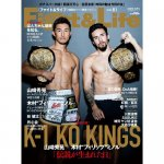 Fight&Life(ファイト&ライフ) Vol.81