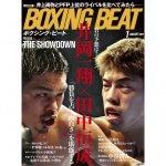 BOXING BEAT(ボクシング・ビート)2021年1月号