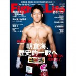 Fight&Life(ファイト&ライフ) Vol.82
