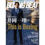BOXING BEAT(ボクシング・ビート)2021年3月号