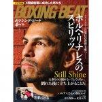 BOXING BEAT(ボクシング・ビート)2021年4月号