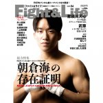 Fight&Life(ファイト&ライフ) Vol.84
