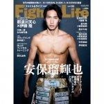 Fight&Life(ファイト&ライフ) Vol.86
