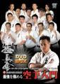 新極真会  最強を極める空手入門DVD-BOX