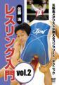 佐藤 満  レスリング入門vol.2