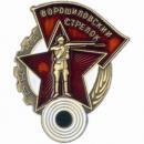 【SPLAV】マグネット ボロシーロフ