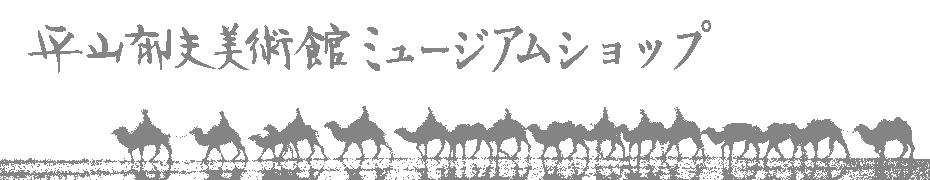 平山郁夫美術館ミュージアムショップ オンラインストア